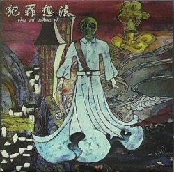 画像1: 犯罪想法 FAN ZUI XIANG FA-7'ep(china)